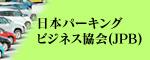 日本パーキングビジネス協会(JPB)